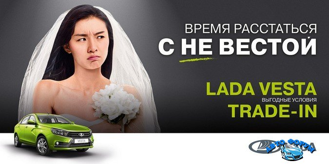 287_nevesta-reklamnye-voyny-lada-vesta-hyundai-solaris-i-ford-fiesta-.jpg
