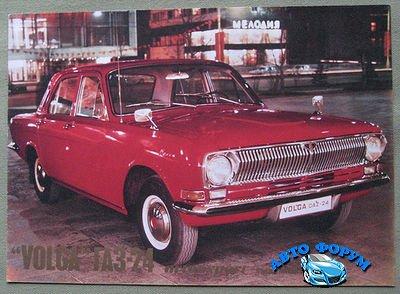 400px-ГАЗ-24_(28).jpg