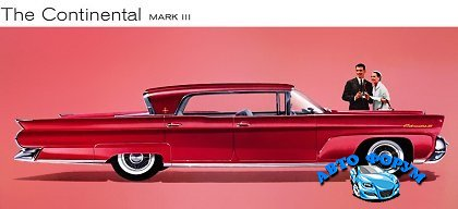 58Continental_Mark_III_four-door_Landau.jpg