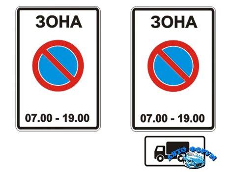 82432_stoyanka-pdd-znak.jpg