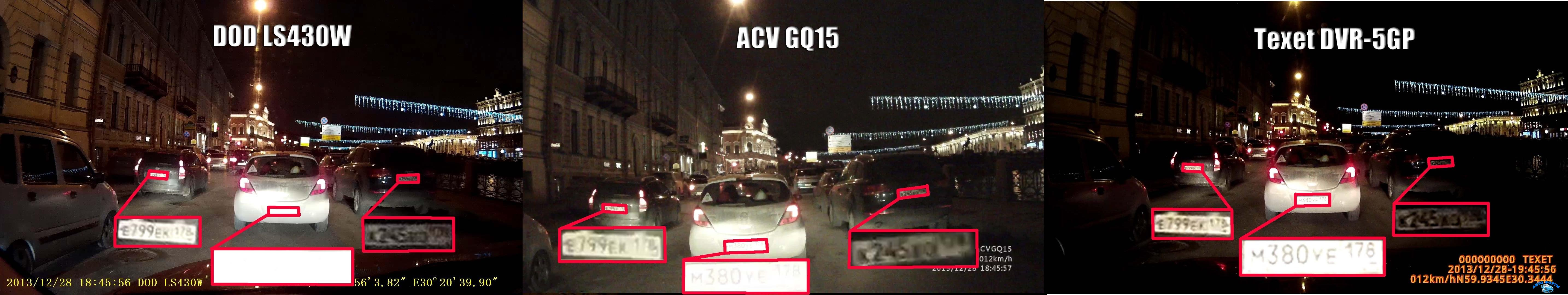avto-blackbox.ru-sravnenie-nochnoy-videozapisi_1.jpg