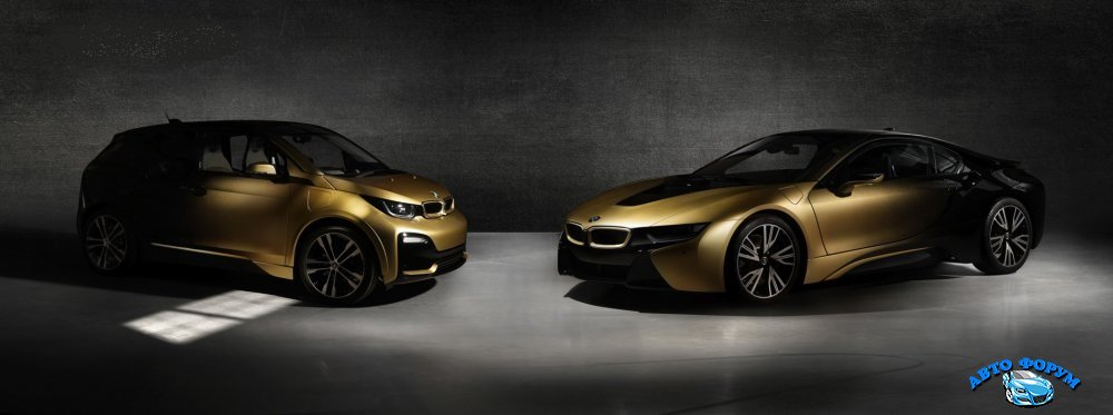 BMW i3 и i8 Starlight Editions.jpg