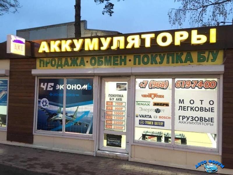 dlja-chego-skupayut-starye-akkumuljatory.jpg