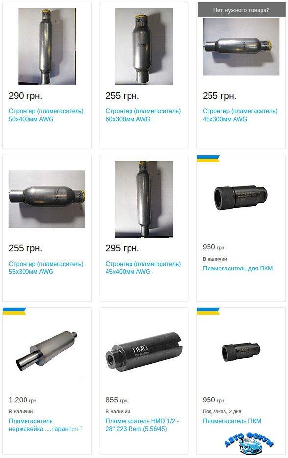 http___prom.ua_Plamegasiteli.html-800x0b1024x768.jpg