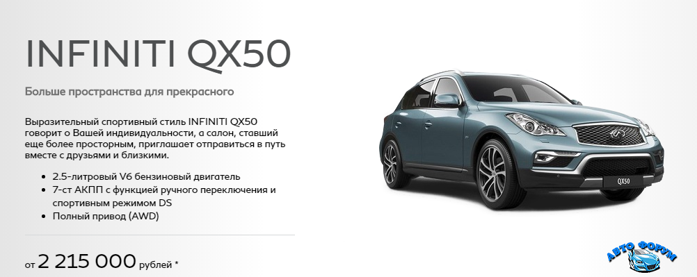 Infiniti QX50.png