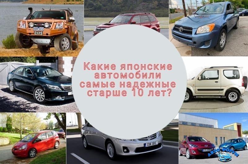 japonskie-avtomobili-samye-nadezhnye-starshe-10-let.jpg