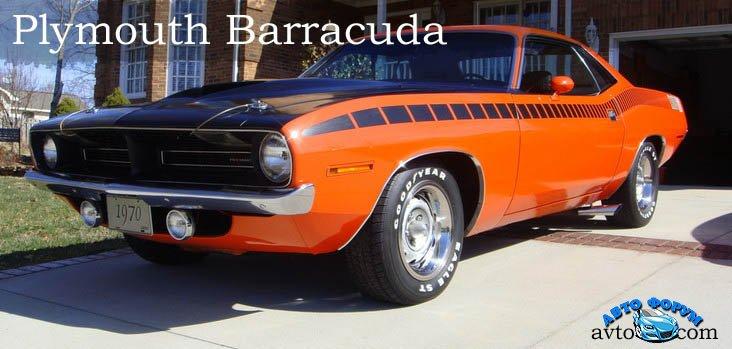 Plymouth-Barracuda.jpg