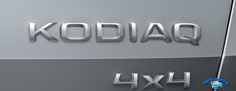 ŠKODA's large SUV is called Kodiaq.png